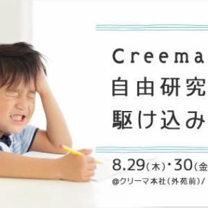 夏休みの自由研究が1日で終わるワークショップ『Creema自由研究 駆け込み寺2019』開催