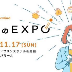 知っていると得をするお金の知識などを伝えるイベント『お金のEXPO2019』開催