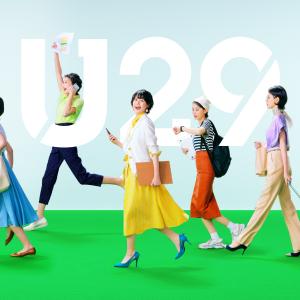 20代のための求人・転職サイト『U29JOB(ユニークジョブ)』