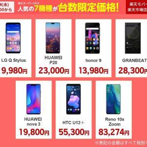 楽天スーパーSALEでスマートフォン9機種が最大76%オフ