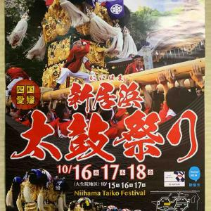 新居浜太鼓祭り(前編)
