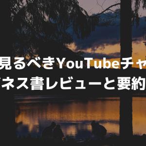 (保存版)YouTube「ビジネス書レビューと要約と」動画まとめ