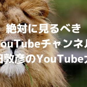 (保存版)必見「中田敦彦のYouTube大学」オススメ動画まとめ