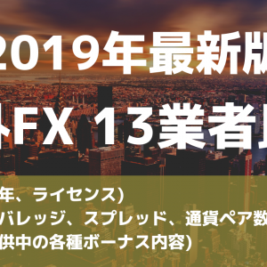 海外FX|13業者を比較!ボーナス・信頼性・スペックまとめ最新版