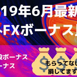 海外FX|業者はボーナスで選べ!2019年6月最新ボーナス決定版
