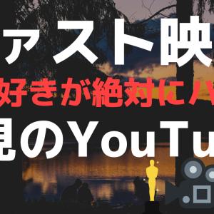 ファスト映画|無料でおすすめ映画が楽しめるYouTube動画5選