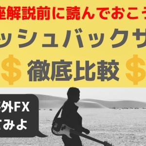 海外FX|キャッシュバックサイト比較!長所・短所も解説【保存版】