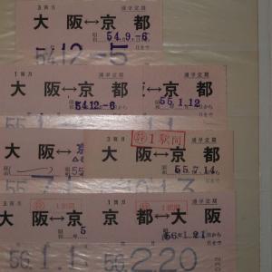定期券 昭和時代の紙媒体  国鉄  関西 大阪 京都