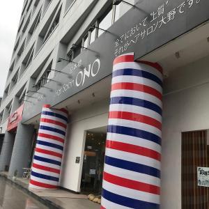 子育て駐在夫がハノイで唯一の日本式理髪店ヘアーサロンONOで散髪をしてきました!