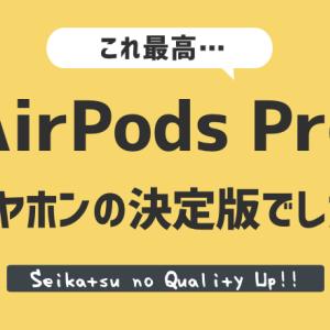 【レビュー】AirPods Proはワイヤレスイヤホンの決定版でした!