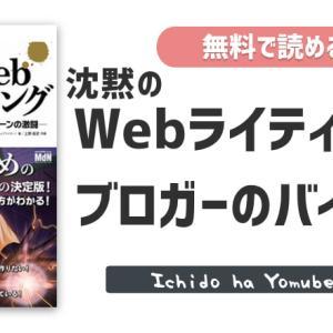 【レビュー】沈黙のWebライティングは初心者ブロガーのバイブルでした!