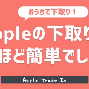 【レビュー】Apple公式の下取りは驚くほど簡単でした!