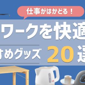 在宅勤務・テレワークを快適にする便利グッズおすすめ20選!