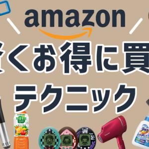 【保存版】Amazonで商品を賢くお得に買うテクニック