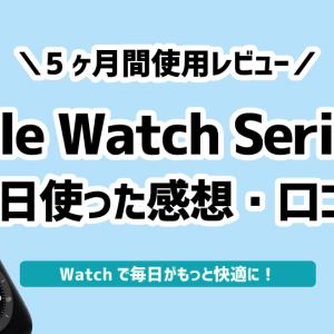【5ヶ月使用】Apple Watch Series 6レビュー!