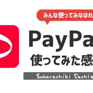 【みんな得する】最強の還元率PayPayを使ってみた