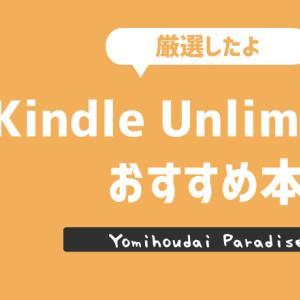 【厳選】Kindle Unlimitedのおすすめ本30選!