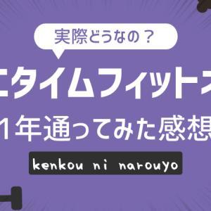 【1年通ってレビュー】エニタイムフィットネスの口コミ・感想!