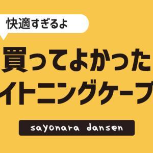 【買ってよかった】おすすめiPhoneライトニングケーブル3選!