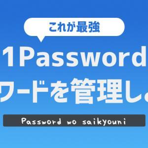 【レビュー】1Passwordでパスワードを管理してみよう!