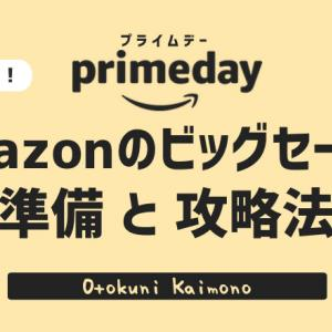 Amazonプライムデーの事前準備と攻略法を解説!