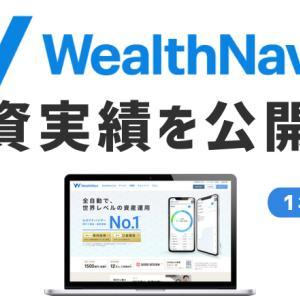 【1年レビュー】WealthNaviの投資実績を公開!