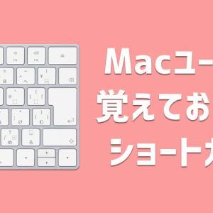 Macユーザーが覚えておくべきショートカット