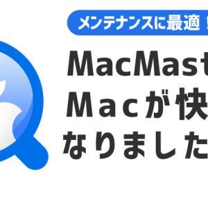 保護中: 【レビュー】MacMasterでMacが快適になりました!