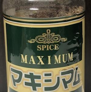 魔法のスパイス【マキシマム】 ~ 家事ヤロウ!!!でも紹介されました ~