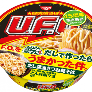 日清焼そばU.F.O.「45周年限定商品」~U.F.O.をどん兵衛だしで作ったらうまかった件~ を食べてみた件!