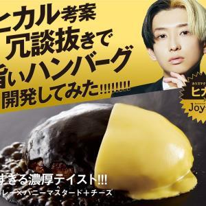 ヒカル✕ジョイフル|ヒカル考案 冗談抜きで旨いハンバーグを食べて来た!!