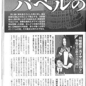 本日の週刊新潮に川崎麻世とカイヤの離婚騒動に新キャラという見出しで記事が出ています。当ブログ発の記事です。