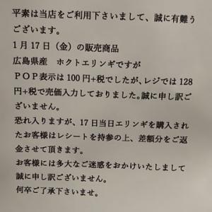 今夜スーパーフレスコ駒川店に行くと、エリンギ売り場にお詫びとお知らせの告知がありました。それにしてもみなさんレジを通過するときポップと同じ価格になってるかチェックしないのですか。