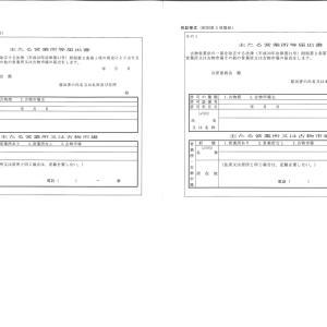大阪府警にクレームメールを送りたいけど睨まれたらいやなので送れません。誰か代わりに送って。古物営業の届け出書類について。