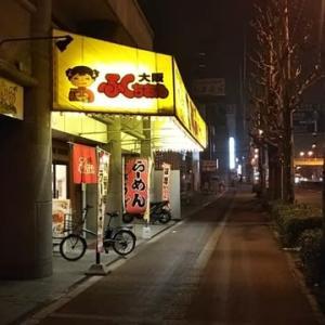 本日のディナーは折り込みチラシ200円引きクーポン利用でふくちぁんラーメンFC平野店へ。若かりし頃のセゴンさんがおらずがっかり。