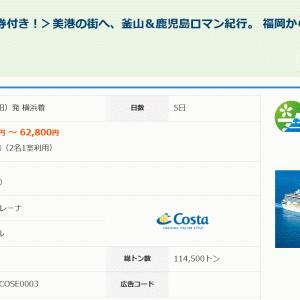 今クルーズ船ツアーがお得。ゴールデンウィーク誰か一緒にクルーズ船ツアーに参加しませんか。片道飛行機で5泊6日で35800円+諸税。