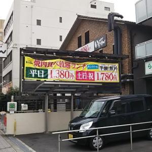 本日のランチはEPARK15%引きクーポン利用で焼肉倶楽部いちばん平野店へ。