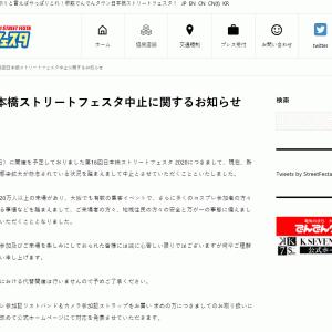 当ブログのコメント欄にもストフェスを開催するかどうかの問い合わせがありましたが世界最大のコスプレフェスタ・20万人が集う第16回日本橋ストーリートフェスタが中止となりました。