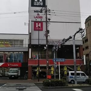 本日ははるやま大阪湯里店に200ポイントもらいに。7990円のスラックスが1990円で。大きく店内改装のため閉店セールの垂れ幕が。いつから閉店なのか?店員誰も聞かされていないとか。大爆笑。