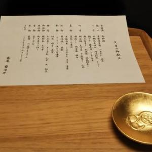 今夜は木屋町にあるミシュラン2つ星の菊乃井露庵で夜ごはんをごちそうになりました。きれいなお姉さんや若い板前から食べ物の説明を受けました。