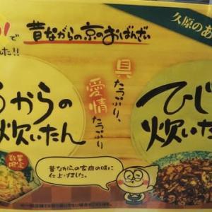 本日京都に本社のあるスーパーフレスコの駒川店で新商品の「ひじきの炊いたん」と「おからの炊いたん」を買いました。
