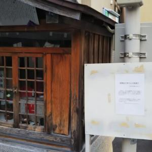 玉造駅から真田山プールに行く途中にある北向き地蔵尊の地蔵盆中止とか。三光神社の夏祭りも中止。今年の夏はどないなっているねん。