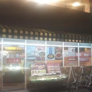 本日のディナーは水曜日クーポン(餃子2人前で1人前無料)利用で餃子の王将日本橋でんでんタウン店へ。