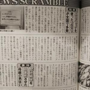 当ブログ記事のネタ(エコバック万引き)を週刊実話の記者に言うと現在発売中の号の記事に。スーパーサンディでは、入店時にレジかごを一人一人に。