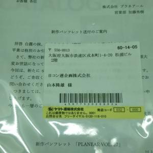 プラネアールSTUDIO CATALOG が届きました。東京って撮影用のスタジオが多いことに驚き。
