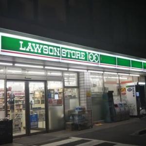 本日は中野の実家から駒川の自宅マンションへ。途中にあるセルフレジでごまかしやり放題のローソンストア100東住吉今川店へ。でも神戸大卒の私はせごんさんやアスペようへいになり切れませんでした。