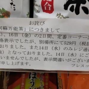 当ブログ読者だけが知っているスーパーフレスコ駒川店の大阿蘇万能茶についているお詫び。でも神戸大学首席卒業の私から見ればあの回答に疑惑がいっぱい。
