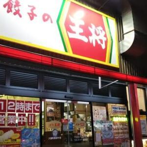 本日のディナーはクーポン消化目当て(餃子2人前以上の注文で1人前無料)で餃子の王将大国町難波中店へ。