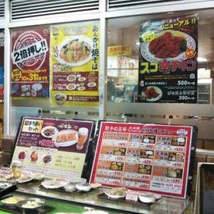 本日のディナーはスタンプ2倍押しキャンペーン中の餃子の王将へ。大国町難波中店はラストオーバーを過ぎていたので日本橋でんでんタウン店へ。ただし餃子切れ。