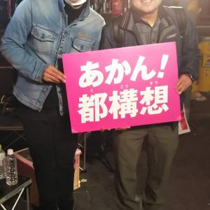 本日帰りしな大国町駅交差点でれいわ新鮮組の山本太郎代表が都構想の反対演説を。私は真ん前で。ツーショツト撮影も。都構想は詐欺ペテン。大阪市を破壊するものだとよく理解できました。